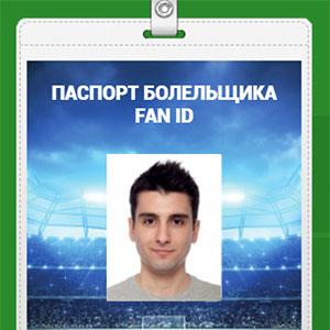 Система идентификации футбольных болельщиков успешно протестирована на матче в Казани